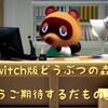 switch版どうぶつの森情報公開か!?♡