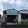 屋久島 4日目(最終日)