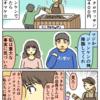 ジャンケンの神は微笑まない【web漫画】