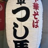中華そば つし馬 (浅草)
