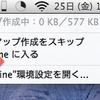 OS_X:MavericksでTime_Machineアイコンがくるくるしない