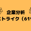 【企業分析】ストライク(6196)