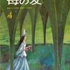 舟崎克彦「野ウサギのラララ」(福音館書店「母の友」連載)