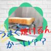 【ミニマルキッチン、こんな時どうする?】冷凍パスタ加熱したい!食パン焼きたい!ウレシイほどにズボラ主婦の身の丈にフィットした解決法。