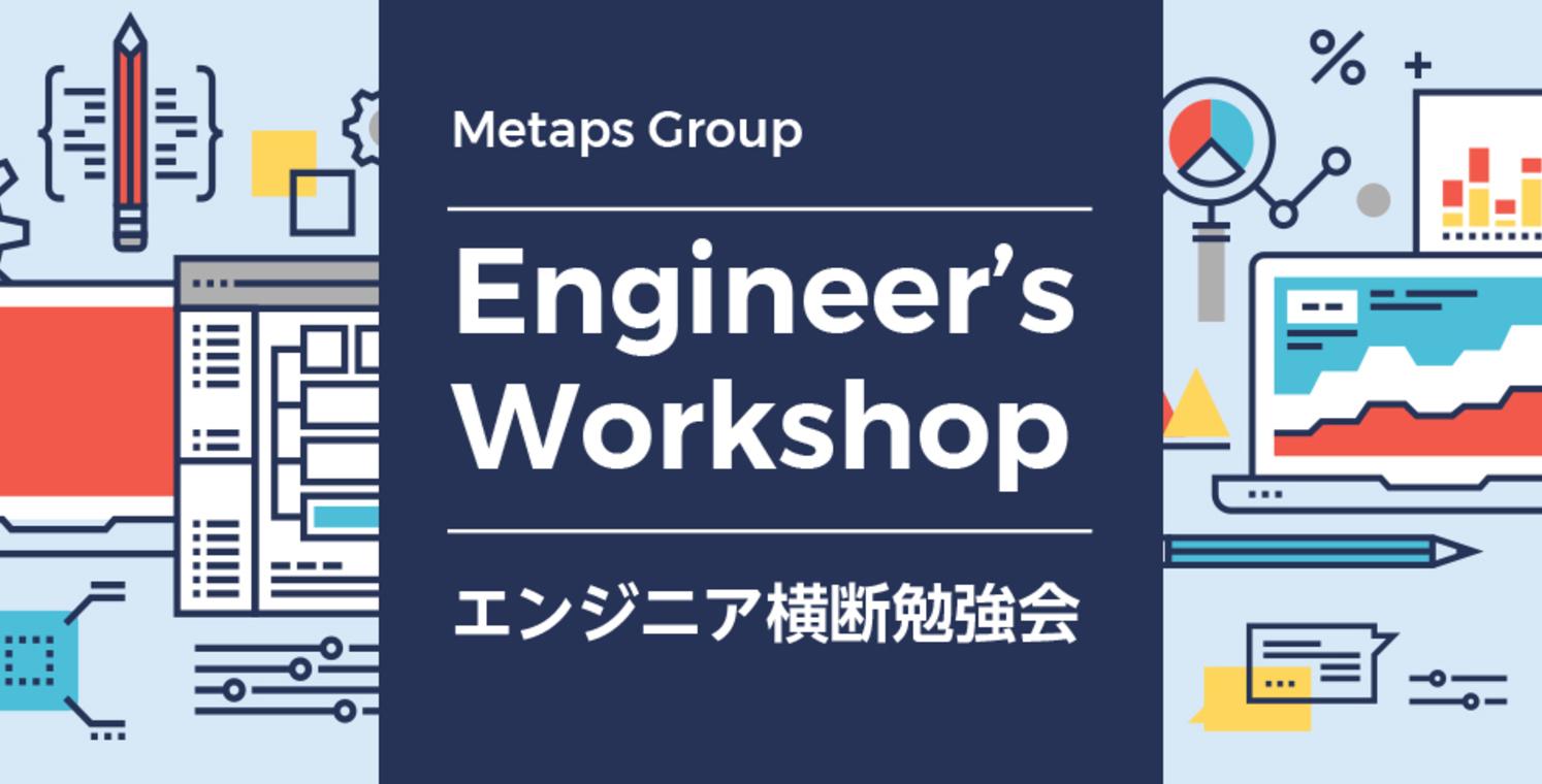 【エンジニア横断勉強会】メタップスクラウドがついに正式リリース!