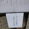 ラーメンのお供に「カレー二〇〇円」