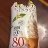 話題の低糖質アイスを食べてみた。