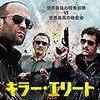 【映画】キラー・エリート【Killer Elite】