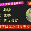 ルネッサンスダービー 9日目 倉敷 ルネッサンス 指名競争