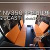NV350にベッドキットをつけ(てもらっ)たので紹介