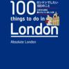 【これこれ、こういうのが欲しかった】ロンドンでしたい100のこと Absolute London