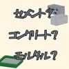 【セメント・コンクリート・モルタル】その違いとは⁉︎