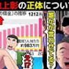 【偏向報道・朝日の手下?】池上彰の正体を漫画にしてみた(マンガで分かる)@アシタノワダイ
