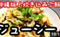 ■ジューシー:沖縄版炊き込みご飯