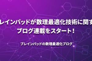 【連載】ブレインパッドの数理最適化ブログ(目次)