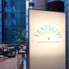 マンダリン オリエンタル 東京『【地中海料理 ヴェンタリオ】ホリデーブランチ』