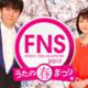 【今夜・FNS】藤巻亮太、常総学院の吹奏楽部と「3月9日」を卒業式熱唱。FNSうたの春祭りで。