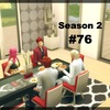【Sims4】#76 敵わない相手【Season 2】