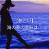 夢占いで海の意味とは?海を眺めたり、日の出を見たり、泳ぐ、溺れる、落ちる、海岸、砂浜、防波堤などシチュエーション別に診断