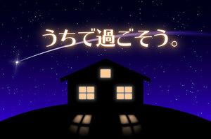 #うちで過ごそう:教学の本を買って、日蓮正宗の教学研鑽&本山に御供養しましょう。