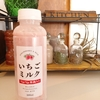 【恒例】ファミマスイーツ紹介! ~濃厚いちごのいちごミルクと、その名も食べる牧場!~