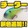 【mibro】ウッドクランク並のハイピッチアクションクランクベイト「チーター」に新色追加!