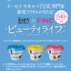 【20/09/30】日本ルナ イーセイスキル × FiNCビューティライフキャンペーン【レシ/スマホ*はがき】