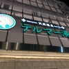 【東京を代表するサウナ】テルマー湯(新宿)