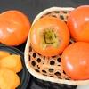 柿食べ放題