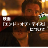冬は銃で悪魔祓い!シュワちゃん映画『エンド・オブ・デイズ』について【映画レビュー:★★★】