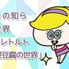マツコの知らない世界「激辛!レトルト麻婆豆腐の世界」藤崎涼(Dr.涼)さんおススメのマーボーとは?