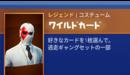 【フォートナイト】ワイルドカード ハイステークスイベント コスチューム