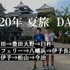 【2020夏】四国満喫・ちょっと自転車で2000kmを9日で走ってきた【Part8】
