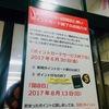 え!2017年8月13日セキチューみなとみらい店閉店しちゃうの!(ホームセンター)新高島駅周辺情報