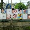 参議院選挙が始まる
