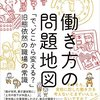 沢渡あまね氏と奥山睦氏の著書『働き方の問題地図』を読んだら、日本企業の働き方がガラパゴスだと気づいた話