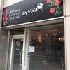 【青森市/スイーツ】10時のおやつにボンジュールのアップルパイ(アップルパイと焼き菓子の店ボンジュール)