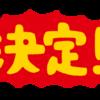 『質問チケット』の商標登録出願が決定!