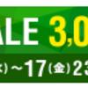 【復活】サプライス3千円OFFで東京-パリ4万円台!PP単価6-7円台!