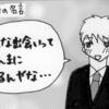 【第7回】「秋吉講太 27歳」と初デートしたよ!【6月9日(金)】