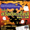タイ文字でイベント告知でございます。