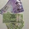 初体験の金券ショップの郵送買取。楽に現金GETできました!