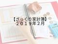 【ざっくり家計簿】 2019年2月