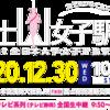 富士山女子駅伝出場チームの大学女子陸上部ホームページ一覧☆20201202