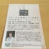 松江のアルトスブックストアでのイベント、明日24日(土)18時〜です!