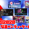 東京ゲームショウ2020出展のインディーゲームから注目作をピックアップ!