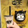 【上野】Hi茶 (ハイチャ)