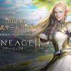 人気アプリ「リネージュ2M(Lineage2M)」は記念豪華キャンペーン&イベント実施中の新作次世代オープンワールドRPG