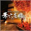 【オススメ5店】桜木町みなとみらい・関内・中華街(神奈川)にある創作料理が人気のお店
