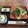 『そば処 吾妻軒』で山菜ざるを食べてきたわ!【山形県米沢市白布温泉】